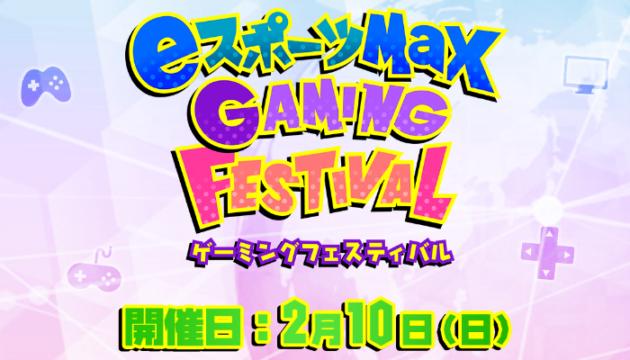 eスポーツMAX ゲーミングフェス