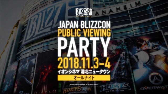 Blizzcon PublicViewing