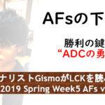 Gismo AFs vs SB