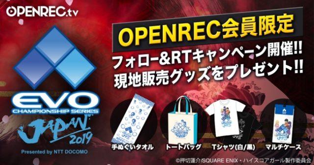 OPENREC_EVO