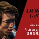 LJL Week6レポート