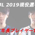 【LJL2019】注目の若手プレイヤーと安定の古参プレイヤー紹介 年長・年少プレイヤーTOP3!