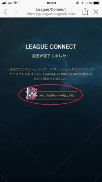 League Connect完了後
