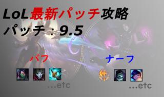 パッチ9.5攻略