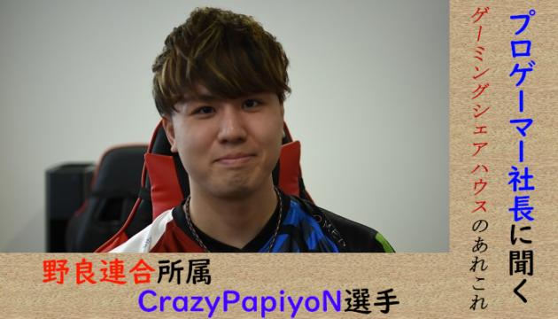 CrazyPapiyoN