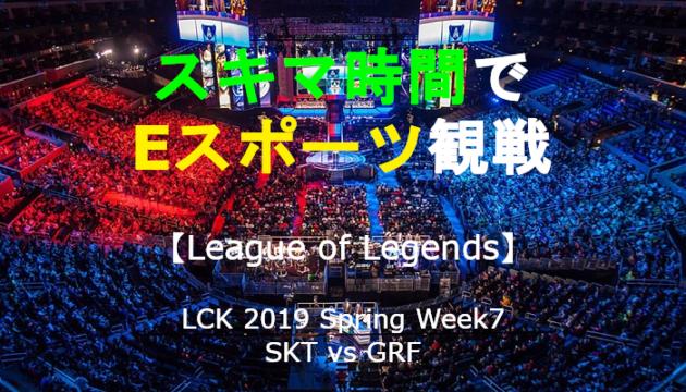 LCK W7 SKT GRF