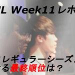 LJL W11