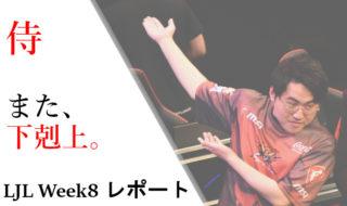 LJL Week8 SG
