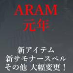 ARAM元年