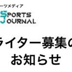 Eスポーツジャーナルの「ライター」になりませんか?