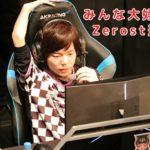 【LOL】Zerost選手インタビュー!チーム加入でRJの快進撃に期待が高まる