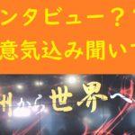 九州から世界へ!QTnet×SengokuGaming共同記者発表会<メンバーの意気込みとは?>