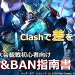 【LOL初心者向け】Clash/大会観戦の為のPick&BAN指南書