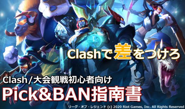 【LOL初心者向け】Clash/大会観戦の為のPick&BAN指南書 | Eスポーツジャーナル