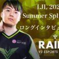 LJL 2020 Summer Split優勝を果たしたV3 EsportsのRaina選手へのロングインタビュー