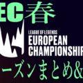 LEC 2021 Springプレイオフの展望!圧倒的王者G2 Esportsを倒すチームは現れるのか?