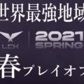 Worlds優勝地域LCK!2021年Springプレイオフ進出チームをピックアップ