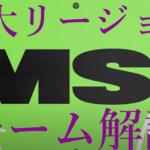 2021年MSI開催間近!メジャーリージョンからの出場チームまとめ