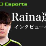 LJL 2021 Spring Split惜しくも準優勝!V3 Esports Raina選手インタビュー