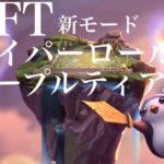 【TFT攻略】ハイパーロールなら初心者でも「パープルティア」まで上がれる!