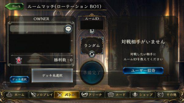 シャドウバースのルームマッチ(ローテーションBO1)
