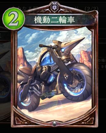 機動二輪車