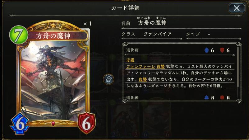 方舟の魔神