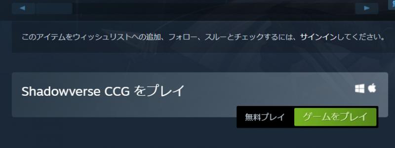 ゲーム紹介ページの「ゲームをプレイ」をクリック