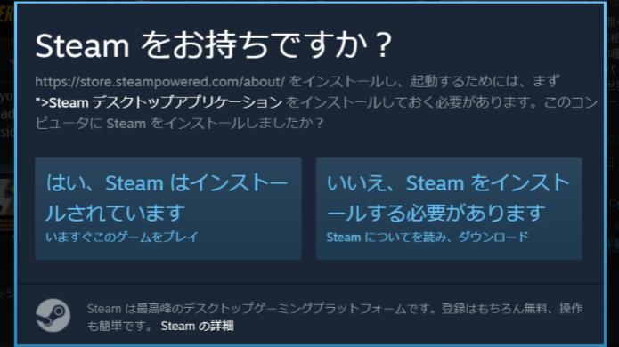 「はい、Steamはインストールされています」をクリック