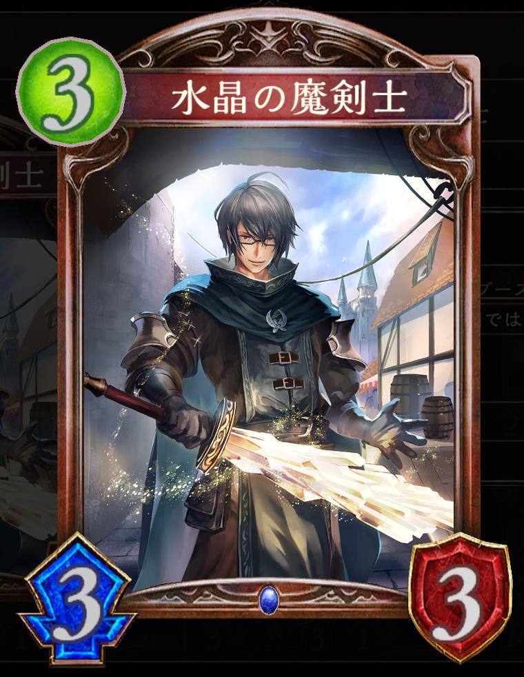 ◆水晶の魔剣士